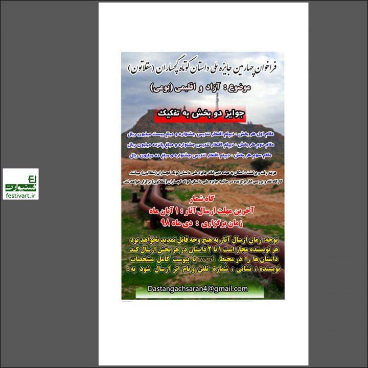 فراخوان چهارمین جایزه ملی داستان کوتاه گچساران (سقلاتون)