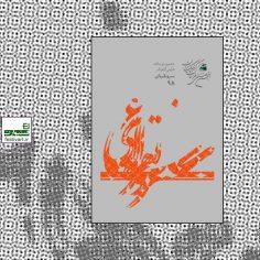 ششمین دوسالانه طراحی گرافیک سرو نقرهای ۱۳۹۸