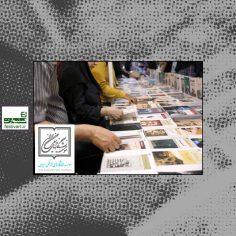 فراخوان انتخاب شعار سی و سومین نمایشگاه کتاب تهران