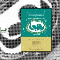 فراخوان اولین جشنواره فرهنگی و هنری روجا ویژه بانوان مازندران
