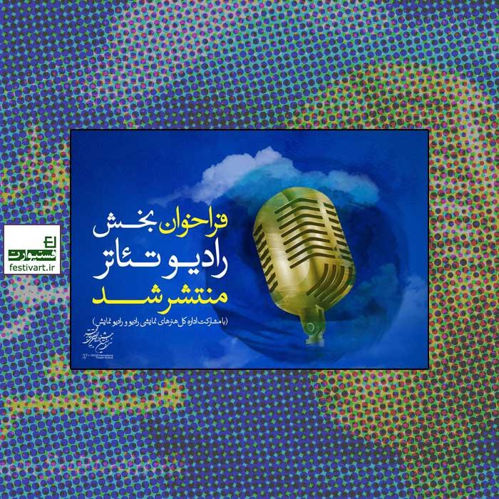فراخوان بخش رادیو تئاتر سی و هشتمین جشنواره بینالمللی تئاتر فجر