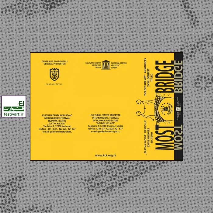 فراخوان بیست و هفتمین رقابت بین المللی کارتون کلاه خود طلایی ۲۰۲۰ صربستان
