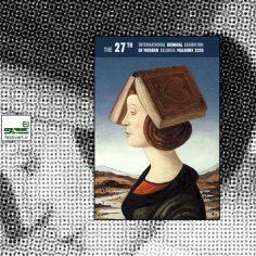 فراخوان بین المللی بیست و هفتمین نمایشگاه دوسالانه برچسب مدرن نام نویسنده کتاب Malbork ۲۰۲۰