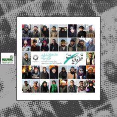 فراخوان ثبت پرتره زائر اربعین حسینی