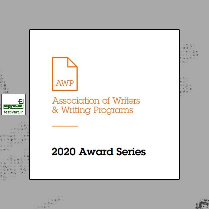 فراخوان جایزه بین المللی شعر و داستان Award Series 2019