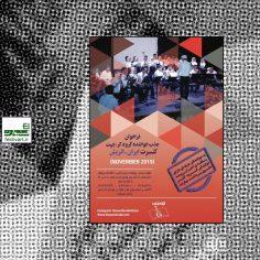 فراخوان جذب خواننده حرفه ای کُر برای کنسرت ایران ـ اتریش در نوامبر ۲۰۱۹