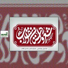 فراخوان دوازدهمین جشنواره شعر و داستان انقلاب