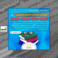 فراخوان دوره آموزش رایگان داستاننویسی «کتاب بنویس»