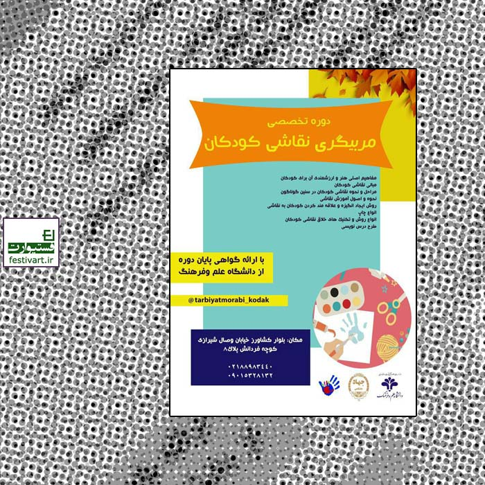 فراخوان دوره تخصصی مربیگری «نقاشی کودکان»