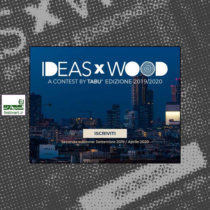 فراخوان دومین رقابت بین المللی طراحی IDEASxWOOD ۲۰۱۹_۲۰۲۰