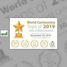 فراخوان رقابت بین المللی برترین کارتون های جهان ۲۰۱۹
