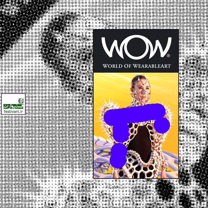 فراخوان رقابت بین المللی جهان هنرهای پوشیدنی WOW ۲۰۲۰