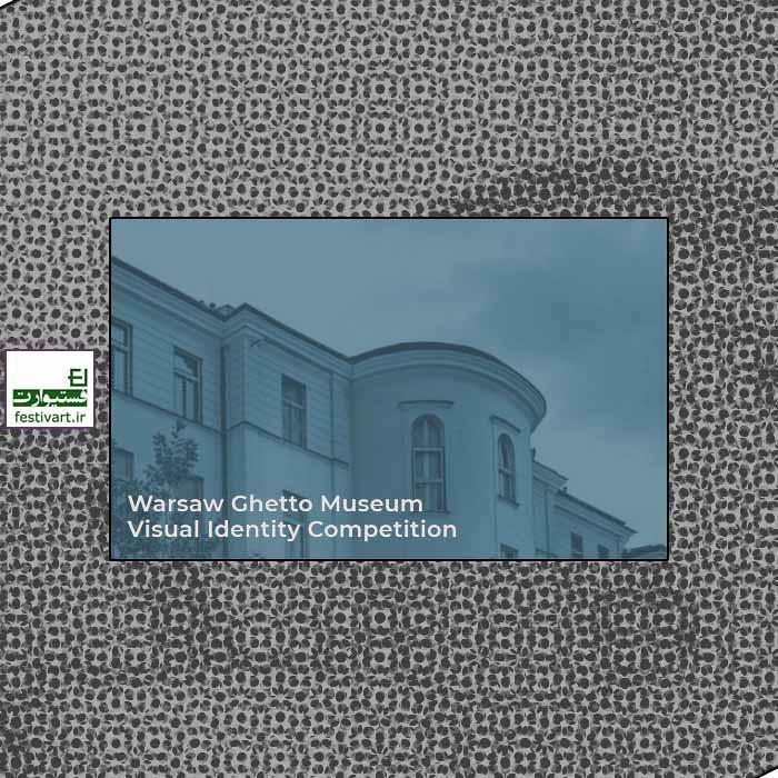 فراخوان رقابت هویت بصری در موزه Ghetto ۲۰۱۹