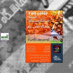 فراخوان شرکت در نمایشگاه تخصصی عکس با عنوان «به رنگ پاییز»