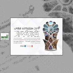 فراخوان ششمین جشنواره عکس نورنگار