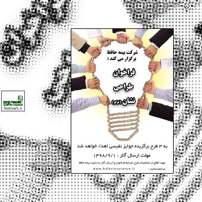فراخوان طراحی لوگو بیمه حافظ