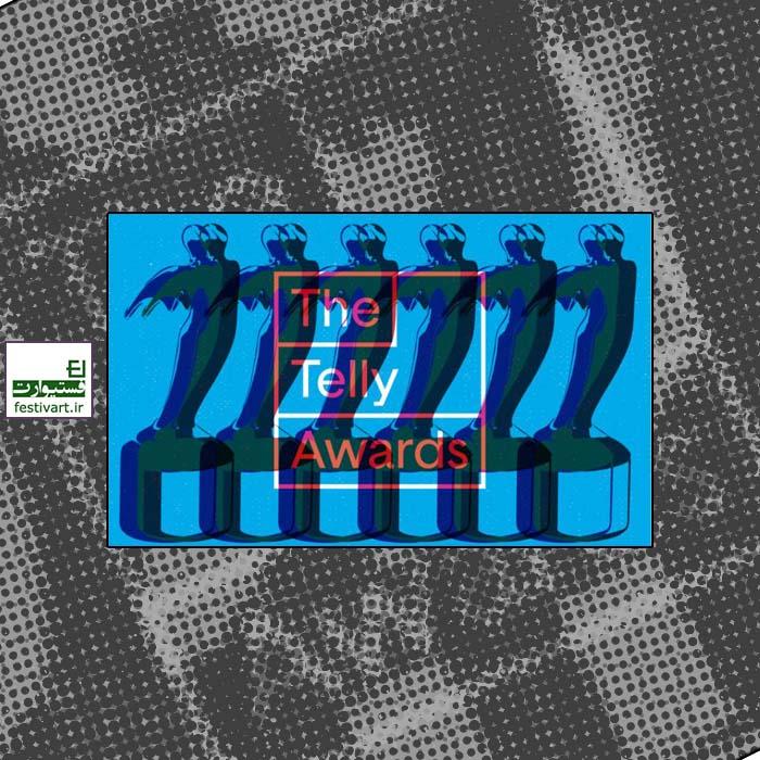 فراخوان مسابقه سالانه جوایز Telly ۲۰۲۰