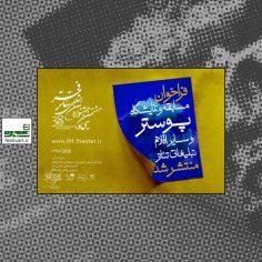 فراخوان مسابقه و نمایشگاه پوستر و سایراقلام تبلیغاتی سی  و هشتمین جشنواره تئاتر فجر