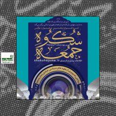 فراخوان نخستین جشنواره عکس «شکوه جمعه»