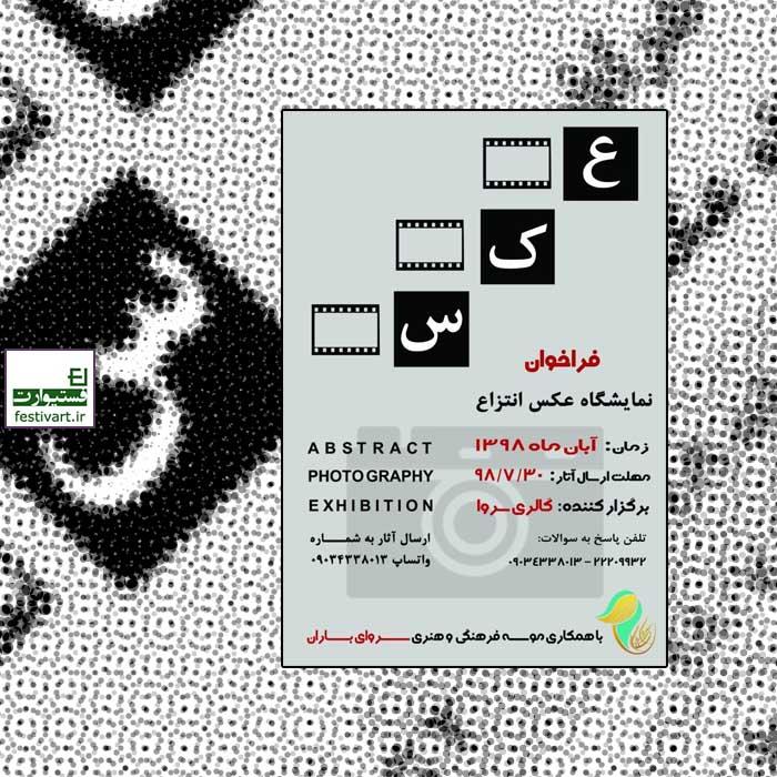 فراخوان نمایشگاه عکس «انتزاع» در گالری سروا