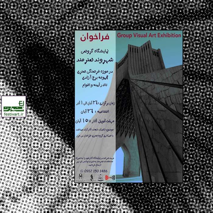 فراخوان نمایشگاه بین المللی گروهی «شهروند هنرمند» در برج آزادی