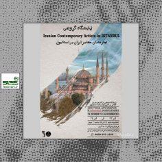 فراخوان نمایشگاه بین المللی گروهی هنرمندان معاصر ایران باهمکاری گالری لوناسنات استانبول