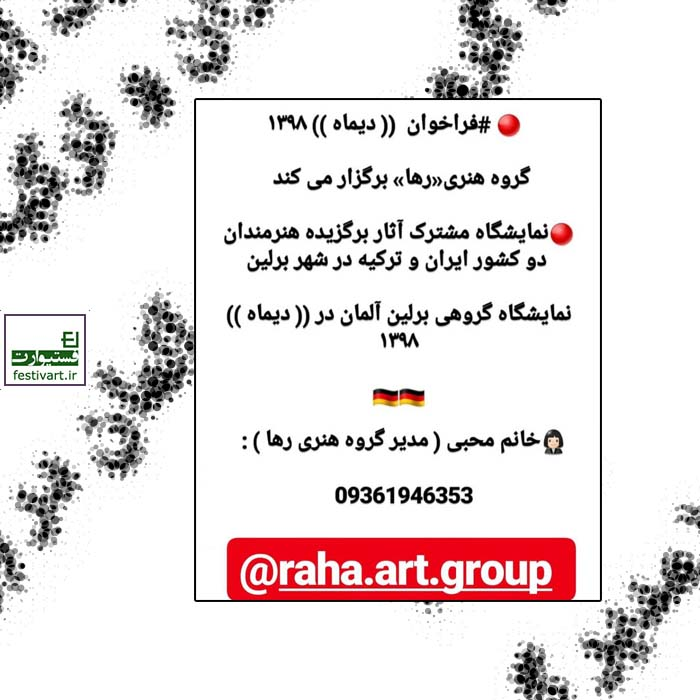 فراخوان نمایشگاه مشترک آثار برگزیده هنرمندان دو کشور ایران و ترکیه در شهر برلین آلمان