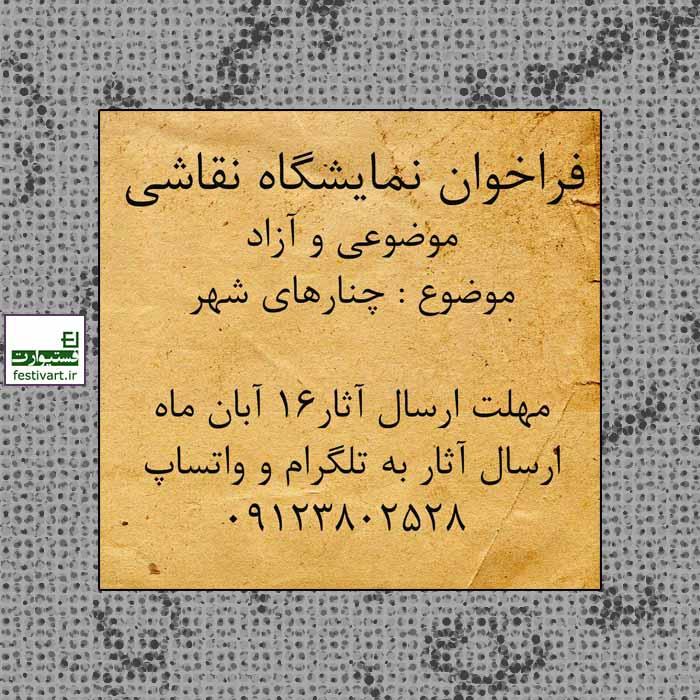 فراخوان نمایشگاه نقاشی در دو بخش موضوعی و آزاد