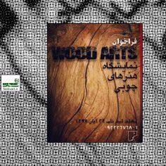فراخوان نمایشگاه هنرهای چوبی Wood Arts