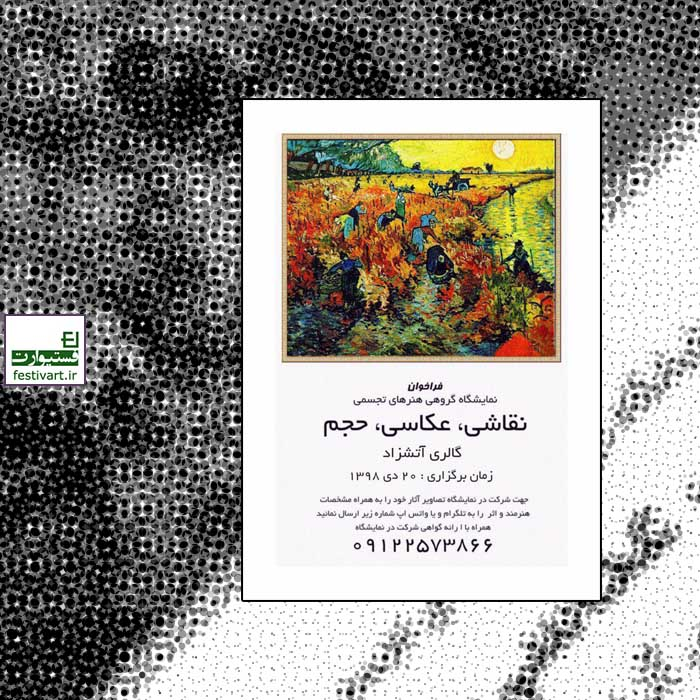 فراخوان نمایشگاه گروهى «نقاشى و حجم و عکاسی» در گالرى آتشزاد