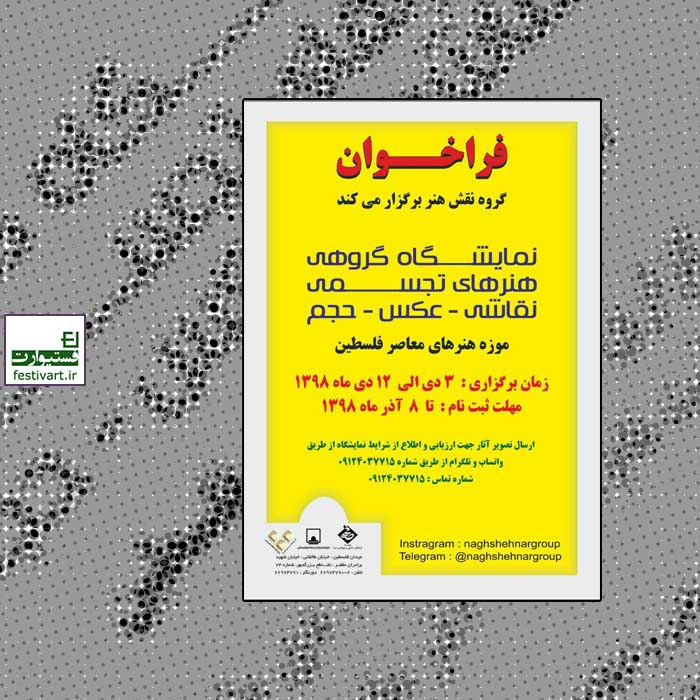 فراخوان نمایشگاه گروهى هنرهای تجسمی در موزه هنرهای معاصر فلسطین