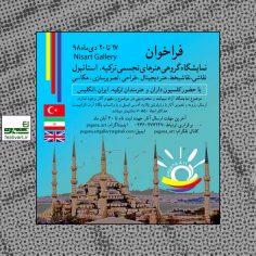 فراخوان نمایشگاه گروهی بین المللى پگانا آرت در استانبول ترکیه