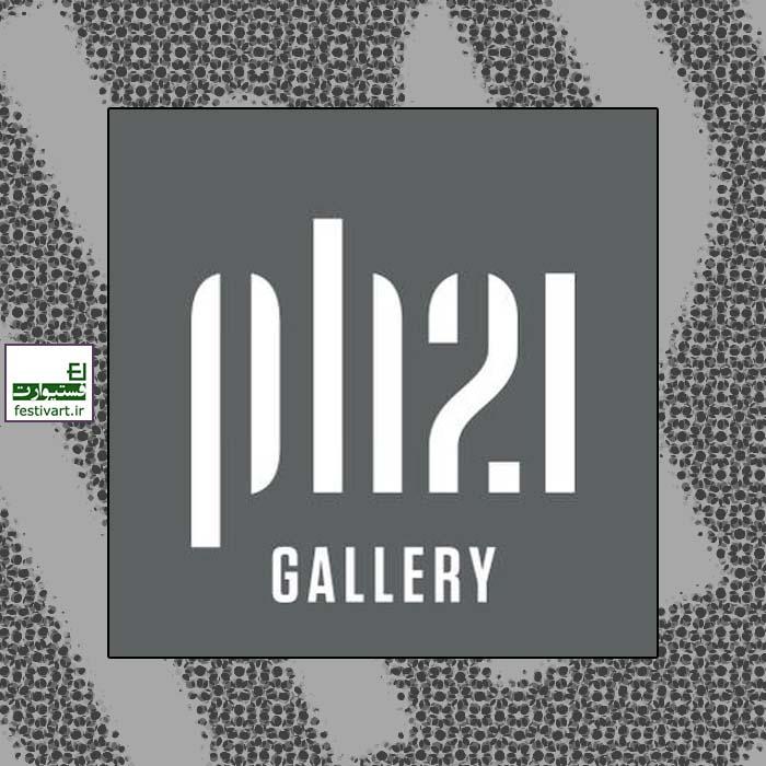 فراخوان نمایشگاه گروهی بین المللی عکاسی Staged ۲۰۱۹ گالری PH21