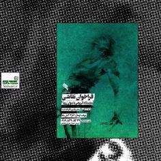 فراخوان نمایشگاه گروهی نقاشی گروه هنری «س» باعنوان رویا