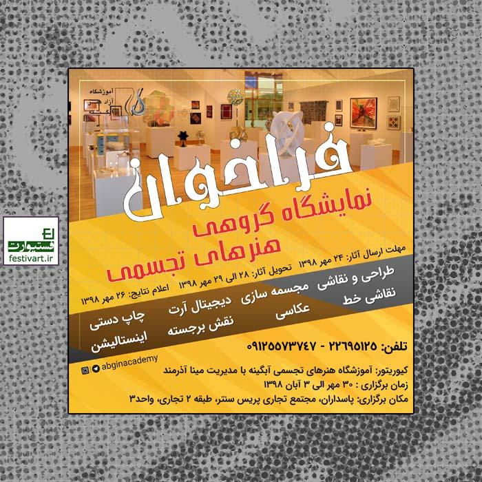 فراخوان نمایشگاه گروهی هنرهای تجسمی