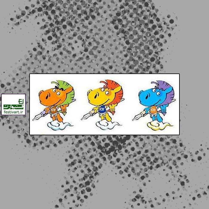 فراخوان هجدهمین جشنواره بین المللی کارتون FreeCartoonsWeb ۲۰۱۹