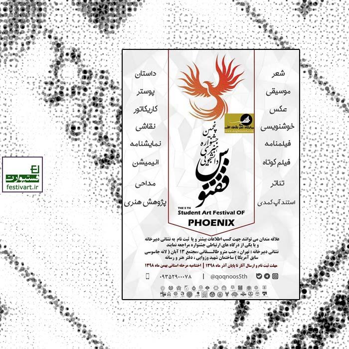 فراخوان پنجمین جشنواره هنری و دانشجویی ققنوس