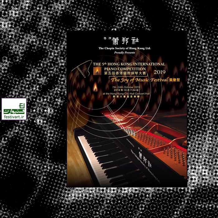 فراخوان پنجمین رقابت بین المللی پیانو هنگ کنگ ۲۰۱۹