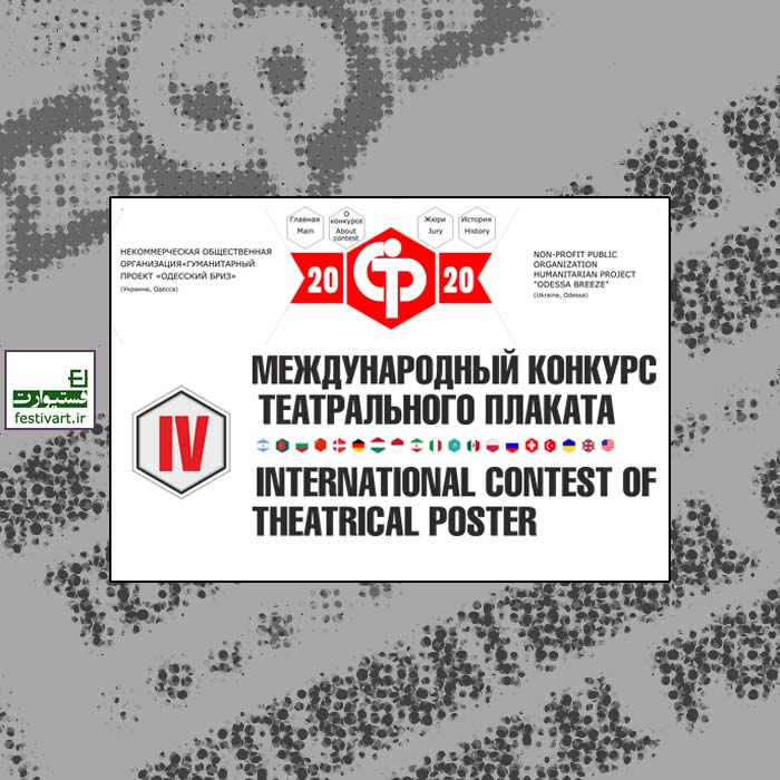 فراخوان چهارمین رقابت بین المللی پوستر تئاتر اوکراین