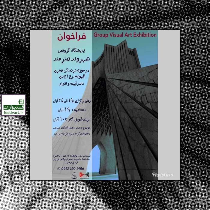 نمایشگاه بین المللی گروهی «شهروند هنرمند» درموزه فرهنگی هنری مجموعه برج آزادی
