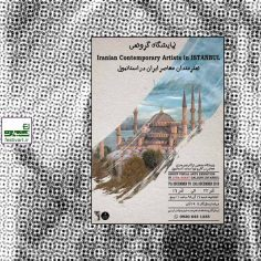 نمایشگاه بین المللی گروهی هنرمندان معاصر ایران باهمکاری گالری لوناسنات Luna sanatgallery استانبول ترکیه