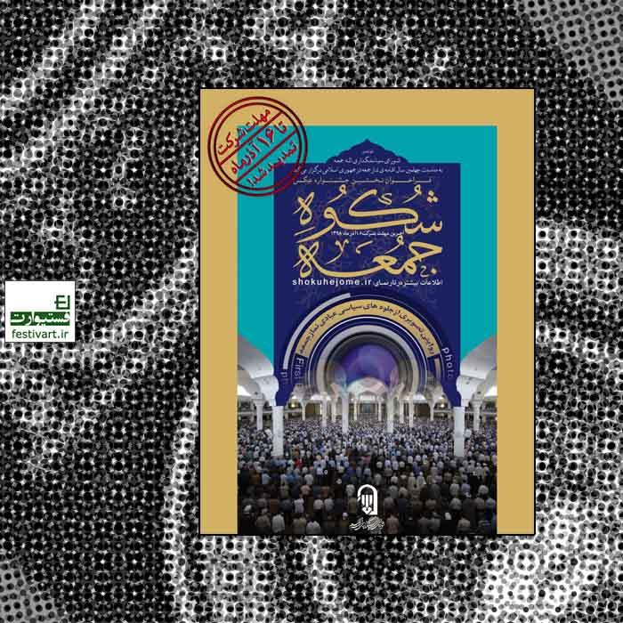 تمدید مهلت شرکت در نخستین جشنواره عکس «شکوه جمعه»
