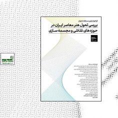 فراخوان اولین مسابقه با عنوان بررسی تحول هنر معاصر ایران در حوزه های نقاشی و مجسمه سازی