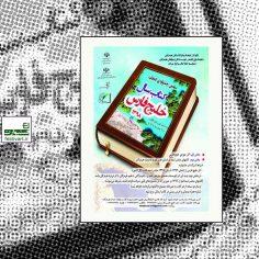 فراخوان سومین جشنواره «کتاب سال خلیج فارس»