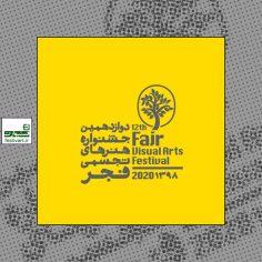 فراخوان دوازدهمین جشنواره هنرهای تجسمی فجر «طوبای زرین»