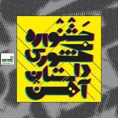 فراخوان دومین جشنواره سراسری داستان کوتاه آهن