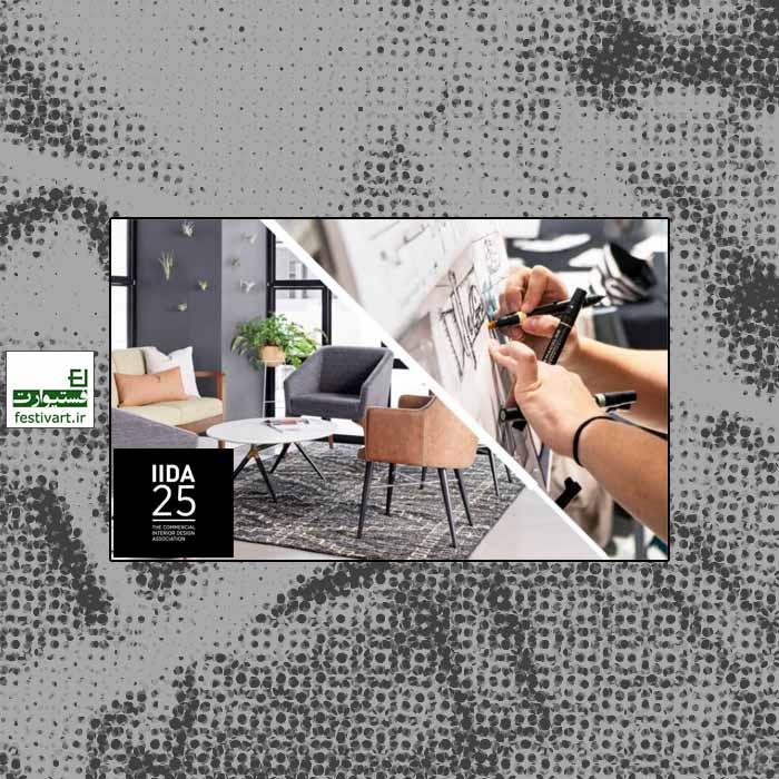 فراخوان رقابت بین المللی طراحی دانشجویی IIDA ۲۰۲۰