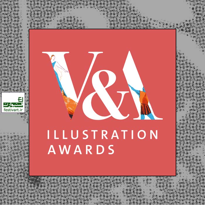 فراخوان جایزه تصویرسازی V&A ۲۰۲۰