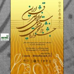 فراخوان جشنواره دانشجویی موسیقی نواحی شرق ایران
