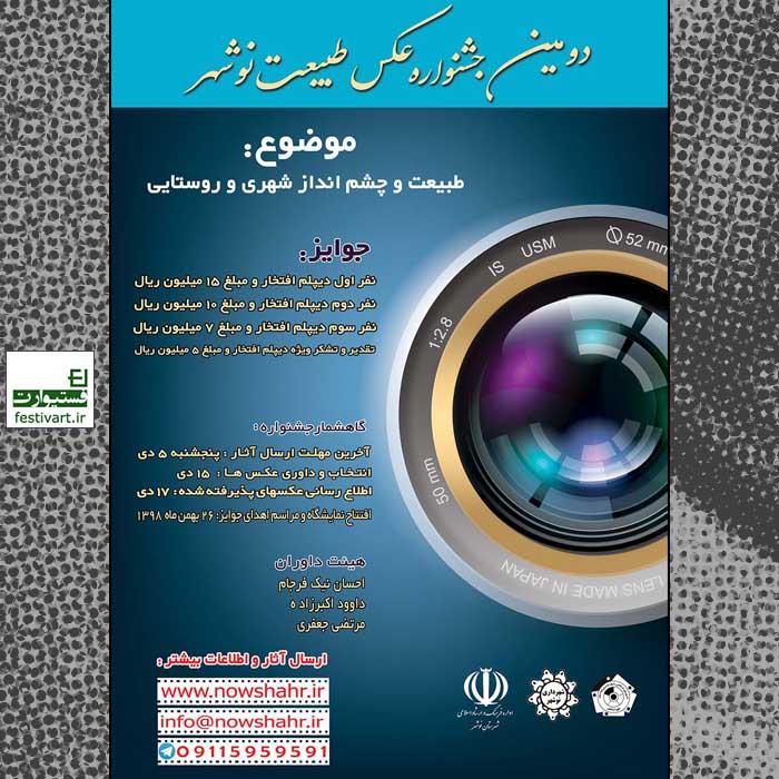 فراخوان دومین جشنواره عکس نوشهر